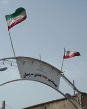 Flags of Iran