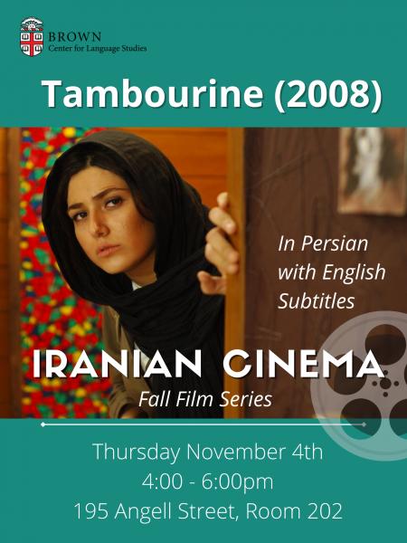 Tambourine Movie Poster