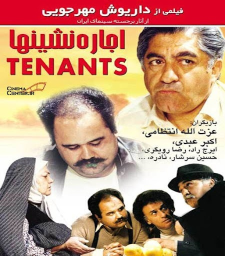 The Tenants Movie Poster