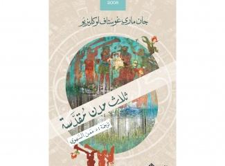 Trois Villes Saintes book cover