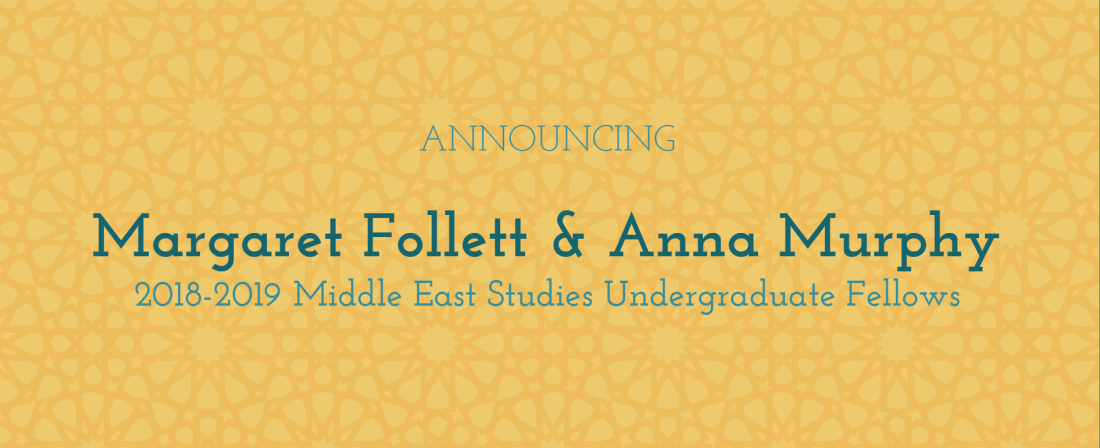 middle-east-studies-undergraduate-fellowship